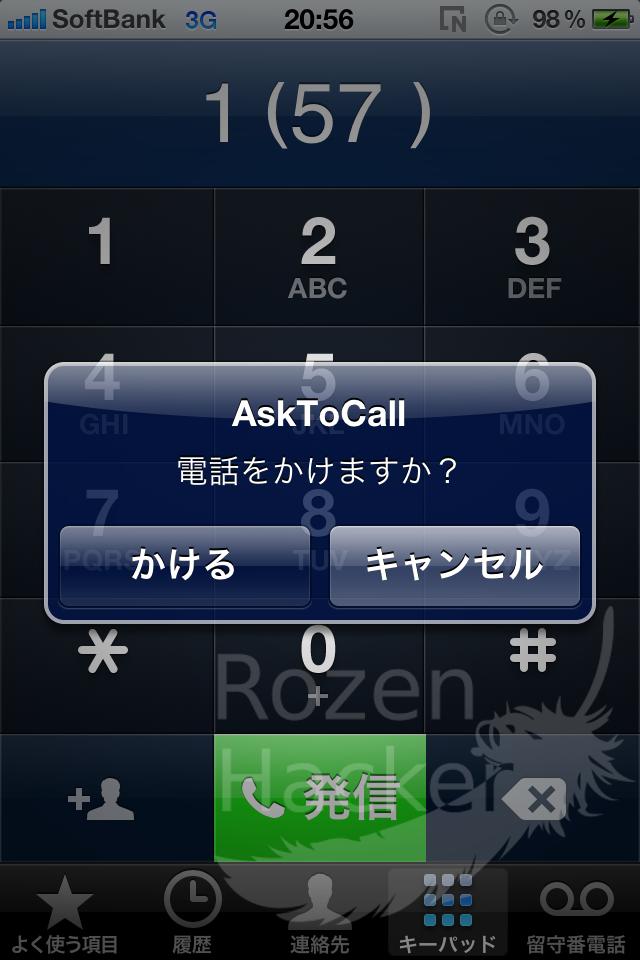 Asktocall2_2